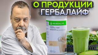 Диетолог Ковальков о коктейлях Гербалайф
