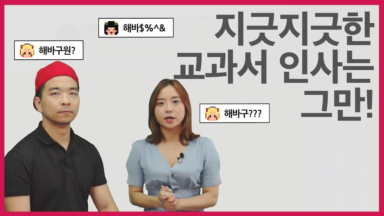 [조튜브x소통영어] 영어 왕초보를 구원해줄 '해바구원'? | 43강 미리보기