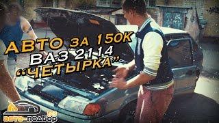 Народный авто за 150к | РОССИЙСКИЙ АВТОПРОМ | Ваз 2114 | Четырка | ИЛЬДАР АВТО ПОДБОР