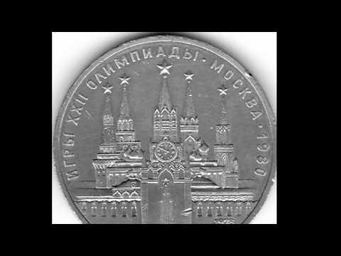 Юбилейные рубли СССР серия-Игры XXII Олимпиады Москва 1980