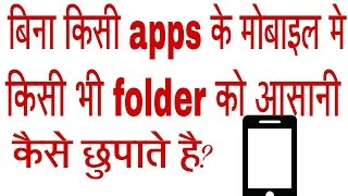 How to make Hidden folder in mobile without apps ? Mobile me kisi bhi folder ko kaise chhupaye?
