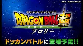 LIVESTREAM:  BLUE GOGETA & BROLY DOKKAN DISCUSSION (DBS SUPER MOVIE)