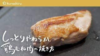 【永久保存版】元ミシュラン2つ星シェフが教える 最高にやわらかい鶏むね肉の焼き方【料理人城二郎】|クラシル