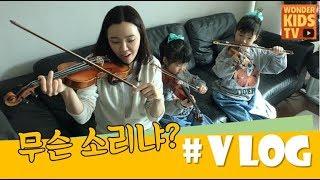 무슨 소리야? 난생 처음 바이올린을 잡아본 재이와 지수의 바이올린 협주곡 l 원더키즈tv VLOG
