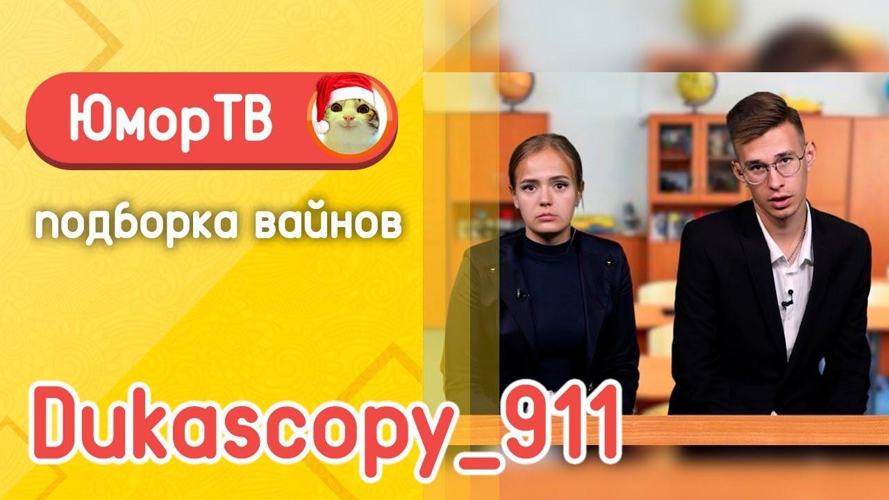 Dukascopy_911 - Подборка вайнов #9