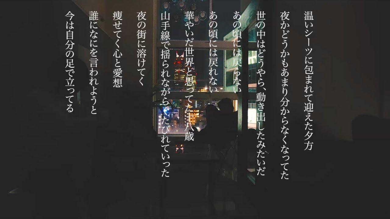 ユレルランドスケープ (Yureru Landscape) – 深海のパレード (Shinkai no Parade)