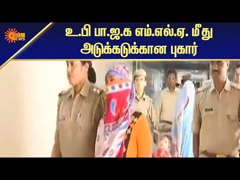 உ.பி பா.ஜ.க எம்.எல்.ஏ. மீது அடுக்கடுக்கான புகார் | National News | Tamil News | Sun News