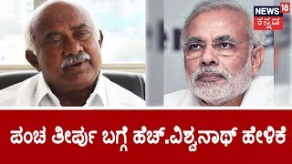 JDS State President H. Vishwanath Reacts On Congress Leading In #AssemblyElections2018