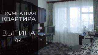 Купить квартиру в центре Полтавы, Зыгина, 44 Продажа квартир в Полтаве(, 2017-03-27T11:59:58.000Z)