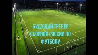 Тренировка сборной России в карантин