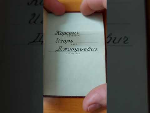 Орден Трудового Красного Знамени Орденская Книжка номер 609744,Обзор,Барахолка