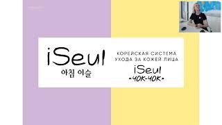 Корейская система ухода за кожей лица от Фаберлик