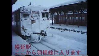 真冬の羽幌線 廃止された鉄道 北海道日本海 国鉄時代の廃止路線