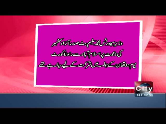 muzaffarabad city news bulliten 30 8 2012 hd