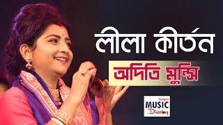 Gambar cover লীলা কীর্তন (Leela Kirtan) | Aditi Munshi | Basanta Utsav 2019 | Iman Sangeet Academy