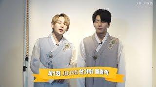 ★JBJ95 추석맞이 한가위 올림픽★ thumbnail