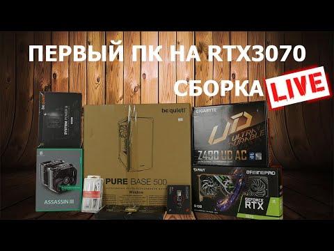 Сборка ПК онлайн! Первый комп на RTX3070 by RHW.
