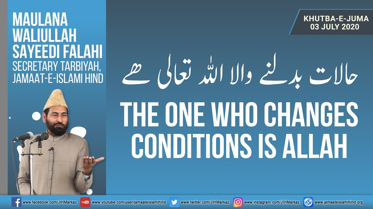 Khutba-e-Juma || The One who changes conditions is Allah || Waliullah Sayeedi Falahi