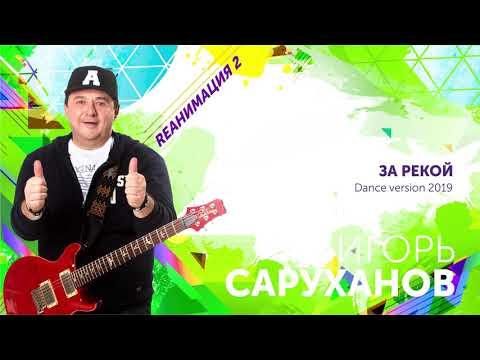 Игорь Саруханов - За рекой. Dance version 2019