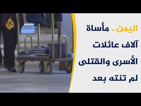 بعد المحادثات اليمنية بعمّان.. ملف الأسرى مازال عالقا ????