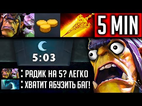 видео: РАДИК НА 5:03 МИНУТЕ НЕ КОНТРИТСЯ | alchemist dota 2