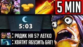 РАДИК НА 5:03 МИНУТЕ НЕ КОНТРИТСЯ | ALCHEMIST DOTA 2