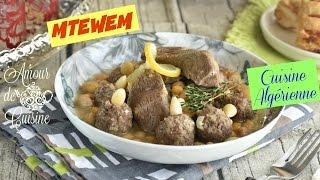 Repeat youtube video mtewem cuisine algérienne, mtewem en sauce blanche