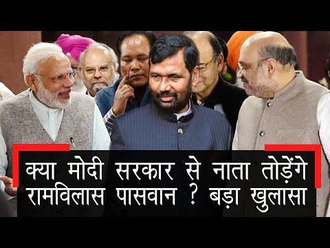 Will Ram Vilas Paswan break the alliance with Modi Government. Big disclosures