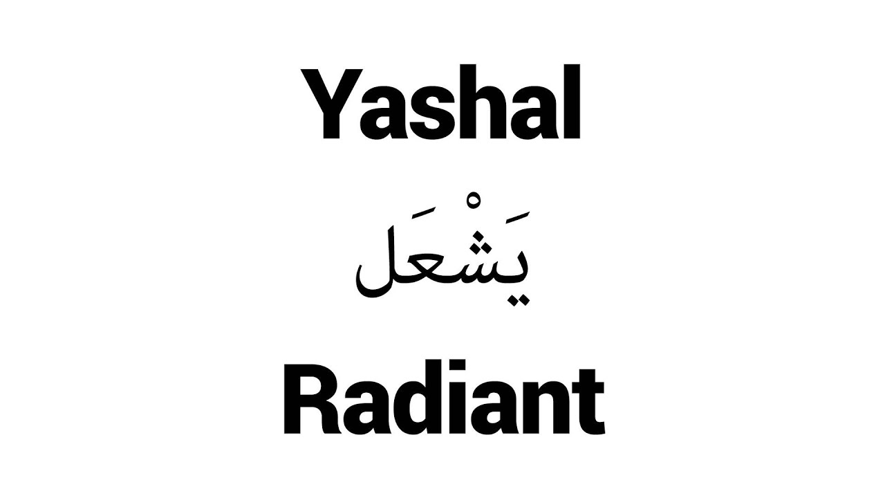 How to Pronounce Yashal! - Middle Eastern Names