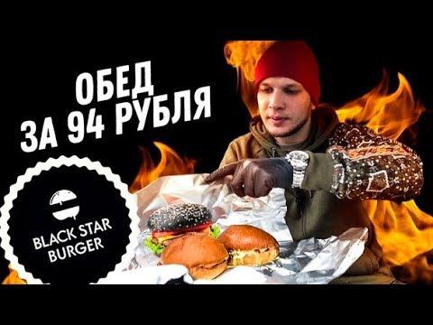 Бомж Обед за 94 рубля из Black Star Burger новый бургер от ТИМАТИ