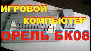 Сделан в СССР Игровой компьютер ОРЕЛЬ БК 08