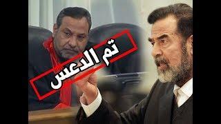صدام حسين يتوعد المدعي العام بالقتل داخل المحكمة ونفذ وعيده بعد24 ساعة