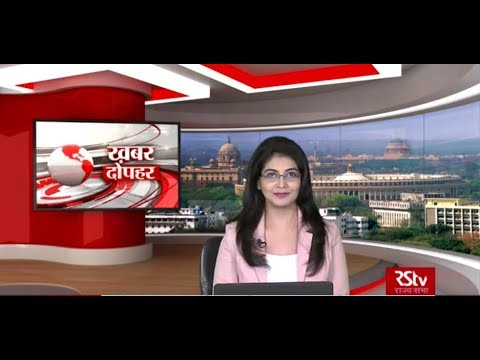 Hindi News Bulletin | हिंदी समाचार बुलेटिन – September 24, 2019 (1:30 pm)