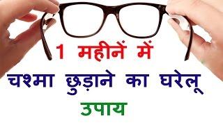 Home Remedies For Improve Eyesight Remove Eye Glasses Contact Lens चश्मा छुड़ाने के घरेलु उपाय