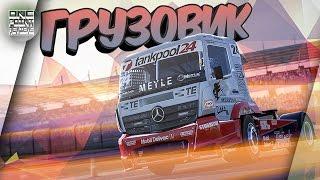 ГРУЗОВИК В ФОРЗЕ!! ЧТО ЗА...!? (Forza Motorsport 6)(, 2016-07-15T10:30:01.000Z)