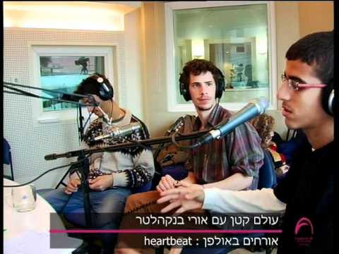 פרויקט Heartbeat ברדיו מהות החיים - חלק ב