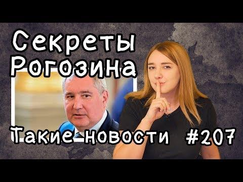 Секреты Рогозина. Такие