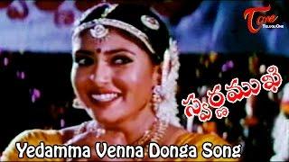 Swarnamukhi Movie Songs | Yedamma Venna Donga | Suman, Sai Kumar, Sanghavi