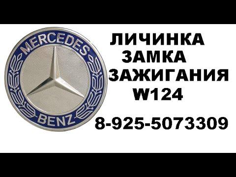 Как достать личинку замка зажигания Mercedes W124 8 925 507 33 09