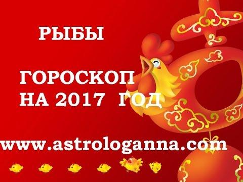 РЫБЫ. ГОРОСКОП НА 2017 ГОД ОТ АННЫ ФАЛИЛЕЕВОЙ