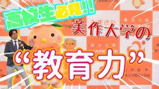 """【高校生必見!!】美作大学の""""教育力""""をご説明!!"""