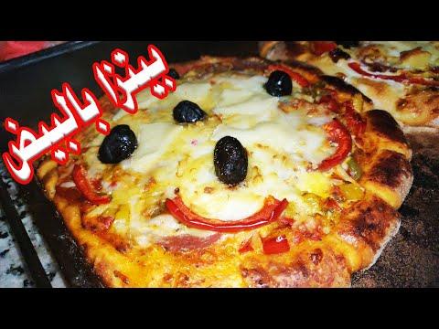 صورة  طريقة عمل البيتزا طريقة عمل بيتزا بالبيض سهلة سريعة واقتصادية كيحمقو عليها لوليدات . طريقة عمل البيتزا من يوتيوب