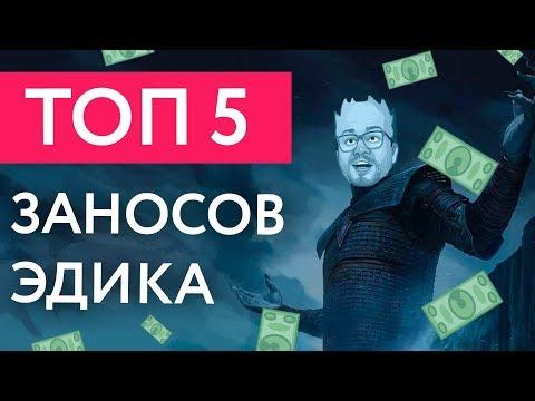 ТОП 5 САМЫХ МОЩНЫХ ЗАНОСОВ ЭДИКА! КАК ОБЫГРАТЬ КАЗИНО ВУЛКАН - ПАЛИМ СЕКРЕТЫ!