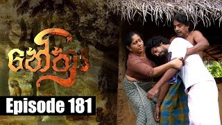 Nethra - නේත්‍රා Episode 181 | 30 - 11 - 2018 | SIYATHA TV Thumbnail