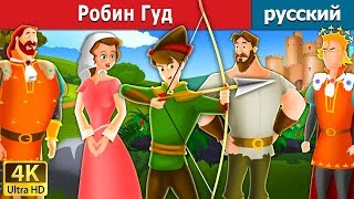 Робин Гуд | Robin Hood Story in Russian | русский сказки