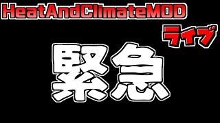 【マイクラMOD】緊急ライブ 全ロス危機!!【HeatAndClimateMOD】