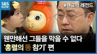 SBS  - 레전드 시트콤 웬그막: 홍렬의 똥 참기 편