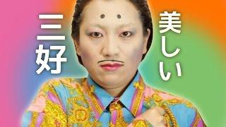 美しい三好みたいになる方法を、日本エレキテル連合専属メイクアップア...