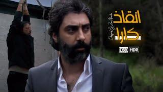 مراد علمدار ينقذ كارا من رجال المنظمة مدبلج FULLHD