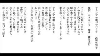 練習唱日本演歌-アカシアの雨がやむとき-西田佐知子.